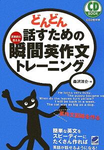 【送料無料】どんどん話すための瞬間英作文トレーニング