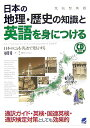 【楽天ブックスならいつでも送料無料】日本の地理・歴史の知識と英語を身につける [ 植田一三 ]
