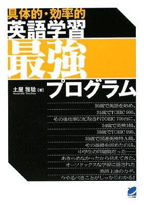 【送料無料】〈具体的・効率的〉英語学習最強プログラム [ 土屋雅稔 ]