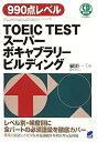 TOEIC TESTスーパーボキャブラリービルディング