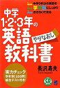 【送料無料】中学1・2・3年の英語やりなおし教科書 [ 長沢寿夫 ]
