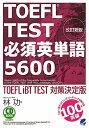 【送料無料】TOEFL TEST必須英単語5600 [ 林功 ]