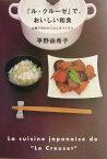「ル・クルーゼ」で、おいしい和食 [ 平野由希子 ]