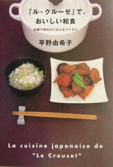 【送料無料】「ル・クルーゼ」で、おいしい和食 [ 平野由希子 ]