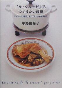 「ル・クルーゼ」で、つくりたい料理 [ 平野由希子 ]