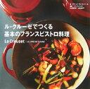 ル・クルーゼでつくる基本のフランスビストロ料理