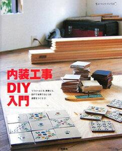 【送料無料】内装工事DIY入門