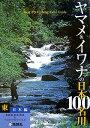 【送料無料】ヤマメ&イワナの日本100名川(東日本編)