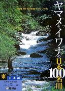 ヤマメ&イワナの日本100名川(東日本編)