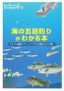 海の五目釣りがわかる本