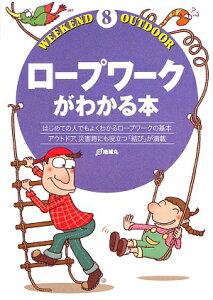 【送料無料】ロープワークがわかる本