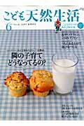 【送料無料】こども天然生活(vol.6)
