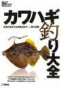 【送料無料】カワハギ釣り大全