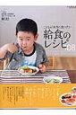 【送料無料】こどもが本当に食べたい給食のレシピ108