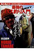 【送料無料】田辺哲男最強のバス釣り入門NEXT [ 田辺哲男 ]