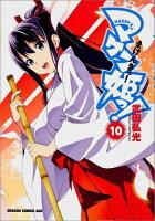 マケン姫っ! 10巻