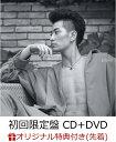 【楽天ブックス限定先着特典】My Name Is... (初回限定盤 CD+DVD) (A5クリアファイル(E ver.)付き) [ 伊万里有 ]
