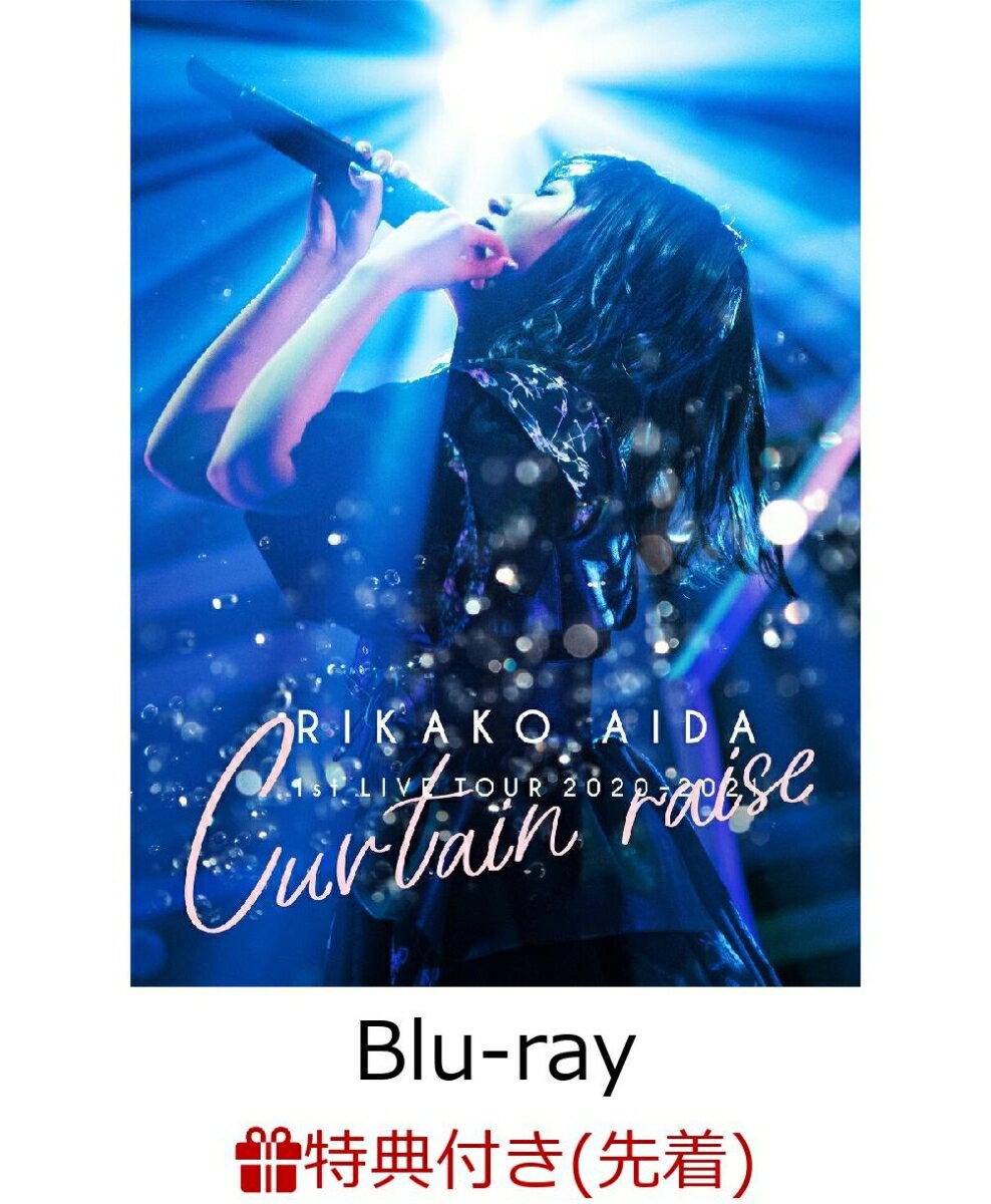 ミュージック, その他 RIKAKO AIDA 1st LIVE TOUR 2020-2021Curtain raiseBlu-ray(L)