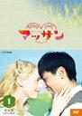 連続テレビ小説 マッサン 完全版 DVDBOX1 [ 玉山鉄二 ]
