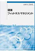 【送料無料】健康フィットネス・マネジメント
