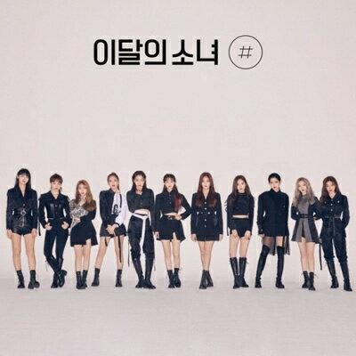 韓国(K-POP)・アジア, その他 2NDB LOONA