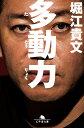 多動力 (幻冬舎文庫) [ 堀江貴文 ]