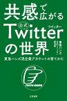 共感で広がる公式ツイッターの世界 東急ハンズ流企業アカウントの育てかた (単行本) [ 東急ハンズ公式ツイッター担当者 ]