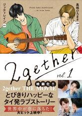 本日7/27発売!『2gether(1巻)』