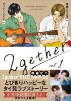 2gether(1巻)