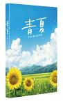 青夏 きみに恋した30日 豪華版DVD [ 葵わかな ]