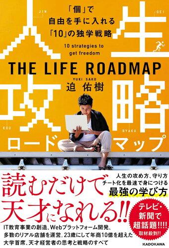 人生攻略ロードマップ 「個」で自由を手に入れる「10」の独学戦略(224)