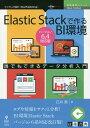 OD>Elastic Stackで作るBI環境 バージョン6.4対応版 (E-Book/Print Book 技術書典SERIES) [ 石井葵 ]