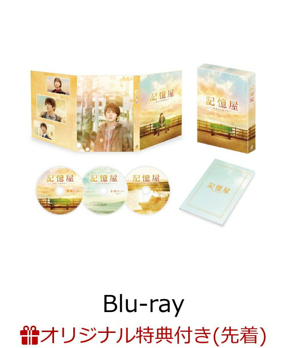 【楽天ブックス限定先着特典】記憶屋 あなたを忘れない Blu-ray豪華版(特典DVD2枚付)(ペーパーフォトフレーム(赤))【Blu-ray】