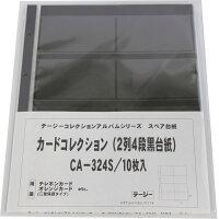 テージー カードコレクションアルバムスペア テレカ類 CA-324S