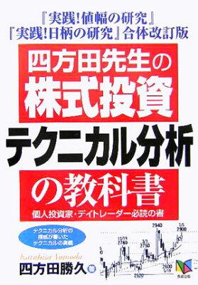 【送料無料】四方田先生の「株式投資テクニカル分析」の教科書
