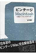 【送料無料】ビンテ-ジMacintosh [ 江下雅之 ]