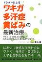 【送料無料】ドクタ-によるワキガ・多汗症・黄ばみの最新治療