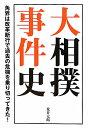 【送料無料】大相撲事件史