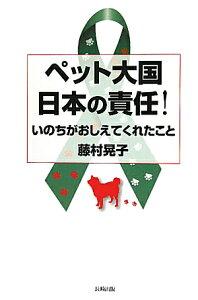ペット大国日本の責任!