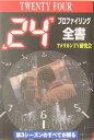 「24(twenty four)」プロファイリング全書