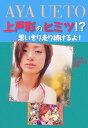 【送料無料】上戸彩のヒミツ!? [ Ayaを応援する会 ]