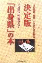 決定版「出身県」の本
