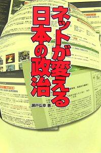 【送料無料】ネットが変える日本の政治