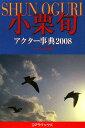 小栗旬アクタ-事典(2008)