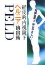 【送料無料】経皮的内視鏡下ヘルニア摘出術PELD