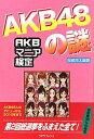 【送料無料】AKB48の謎