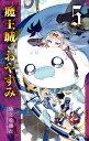 魔王城でおやすみ(5) (少年サンデーコミックス) [ 熊之