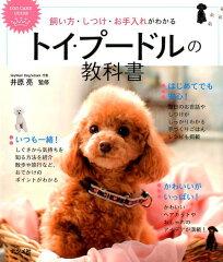 動物虐待!明日花キララが飼い犬をインスタ映えの道具に?ウインクは病気のサインとも・・・