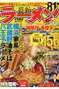 【送料無料】最新ラーメンの本(2012 神奈川・多摩)