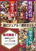 【楽天限定特典 年表&戦国武将MAP付!】超ビジュアルで学ぶ日本と世界の歴史 3冊セット